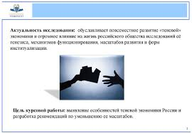 Теневая экономика в России презентация онлайн генезиса механизмов функционирования масштабов развития и форм институализации Цель курсовой работы выявление особенностей теневой экономики России и