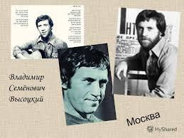 Презентация на тему Реферат Авторская песня в развитии  3 Владимир Семёнович Высоцкий Москва
