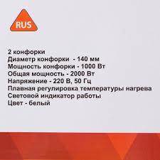 Варочная панель электрическая <b>Ore CM30</b> 2 конфорки в Москве ...