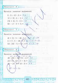 ГДЗ Контрольные работы по математике класс Рудницкая к учебнику Моро 40стр