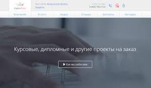 ДипломТайм diplomtime ru рейтинг пользователей анализ компании