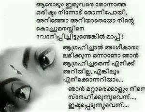 sad status for whatsapp in malayalam
