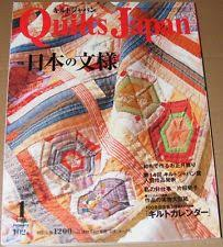 quilts japan magazine | eBay & Quilts Japan magazine issue #1 2005 pattern still attached sewing crafts VG+ Adamdwight.com