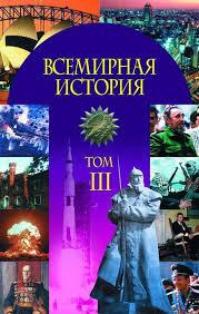 Всемирная история контрольная работа цена руб заказать в  Всемирная история контрольная работа ЧУП Альтернативасервис в Минске