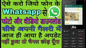 jio phone ke whatsapp se photo aur ...