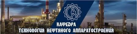 Механический факультет УГНТУ