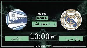 مشاهدة مباراة ريال مدريد ضد ألافيس بث مباشر اليوم 14-8-2021 في الدوري  الإسباني