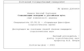 Волков Ю Г Диссертация Подготовка защита оформление  Образец 1