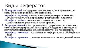 Организация учебного процесса в ВГУ online presentation  Виды рефератов