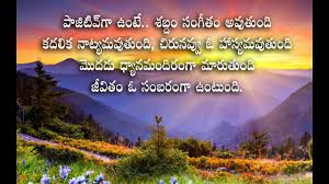 Good Morning Quotes Inspirational In Telugu Best Of Motivational Good Morning Telugu Wishes Greetings Whatsapp Video
