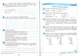 Математика класс Самостоятельные и контрольные работы В х  Математика 3 класс Самостоятельные и контрольные работы В 2 х частях