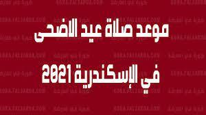 موعد صلاة عيد الاضحى في الإسكندرية 2021 | تعرف علي وقت صلاة العيد في محافظة  الإسكندرية ومعرفة تحذير وزارة الأوقاف - كورة في العارضة