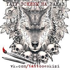авторские эскизы татуировок с волками