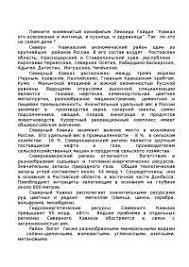 Характеристика Северо Кавказского экономического региона реферат  Характеристика Северо Кавказского экономического региона реферат по экономической географии скачать бесплатно Северный Кавказ отрасль специализация