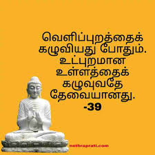 And much else you will relish (about brahmin cooking 2000 years ago, sangam tamil literature, perumpanatruppadai) july 23 saturday. Buddha Thoughts In Tamil 105 Free Images ப த தர ன ப ன ம ழ கள Spiritual Quotes