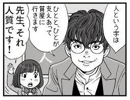 菅田将暉のドラマ3年a組は金八先生 ゾクゾクが一転 12 週刊