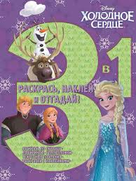 Холодное сердце Раскрась, наклей, отгадай 3 в 1 Disney ...