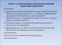 Организационное собрание посвященное вопросам прохождения  Отчет о выполнении производственной практики включает Введение 1 Организационно экономическая характеристика объекта исследования в т ч обзор