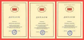 БЛАГОДАРСТВЕННЫЕ ПИСЬМА И ДИПЛОМЫ КУЛЬТУРНОГО ЦЕНТРА ДОМ МУЗЕЙ  Дипломы об участии в выставке Русская литература и Крым подписаны для всех художников участников