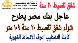 فقط الثروة إدخال الرهن العقاري بنك مصر - guillotinpoilvet.com