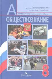 Обществознание класс Учебник для общеобразовательных  Обществознание 8 класс Учебник для общеобразовательных учреждений