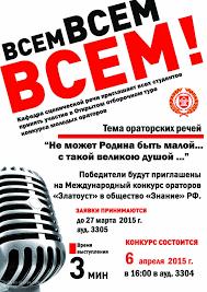 Конкурс молодых ораторов Златоуст им Л Д Игнатьевой  shadow