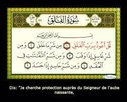 verset coranique en francais