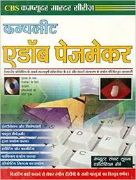 Buy Complete Adobe Pagemaker With Cd In Hindi Book Online At Low