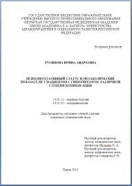Моя диссертация Сайт врача эндокринолога Русиновой И А г  Титульный лист диссертации Оглавление диссертации продолжение оглавления диссертации