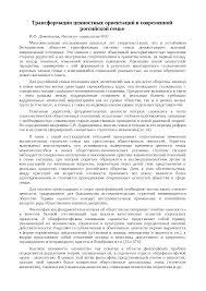 Трансформация ценностных ориентаций в современной российской семье  Это только предварительный просмотр