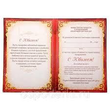 Диплом поздравительный С Юбилеем ламинация А продажа цена в  Диплом поздравительный С Юбилеем ламинация А6