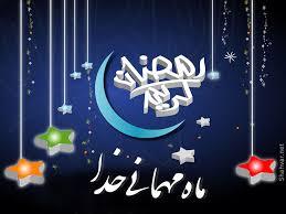 Image result for ماه رمضان