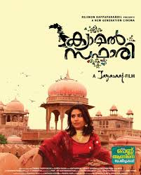 Camel Safari 2013 Malayalam Movie