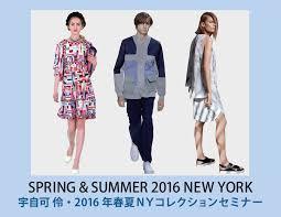 2016年春夏 Nyコレクションビジネストレンドセミナーのご案内