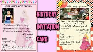 how to make baby s 1st birthday invitation card