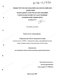 Диссертация на тему Учреждение как субъект гражданского права  Диссертация и автореферат на тему Учреждение как субъект гражданского права научная