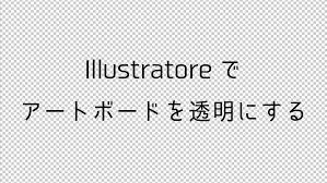 Illustratorで透明グリッドを表示させる方法ショーットカットキーが