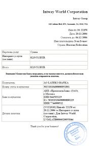 Центр Правовой Помощи  предъявляемым к финансовым платежно расчетным документам то есть имеющий идентификационные признаки номер дата реквизиты продавца отправителя