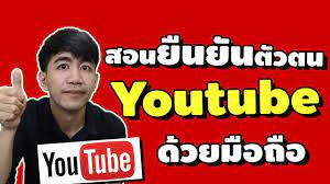 สอนยืนยันตัวตน youtube ใครเปลี่ยนรูปปกคลิปไม่ได้ต้องดู | iNu Graphic by  โค้ชนุ - YouTube