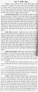 essay on village and city life essay on city life vs village life in hindi