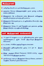 blood donation by tamil language donate blood advertisements