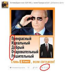 Путин помиловал двух женщин, осужденных за sms о российской военной технике накануне войны в Грузии - Цензор.НЕТ 3478