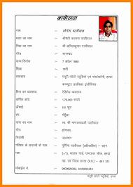 format of marriage resume format of marriage resume elegant 7 sample marriage biodata resume