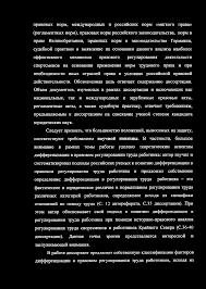 ОТЗЫВ ОФИЦИАЛЬНОГО ОППОНЕНТА pdf необходимости иных отраслей права в условиях российской правовой действительности Обозначенная цель отвечает содержанию диссертации