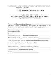 Отчет по социально педагогической практике doc Все для студента Отчет по социально педагогической практике