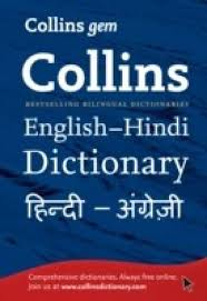 Free English Hindi Dictionary