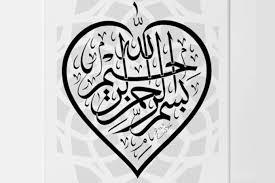 Bismillah atau yang juga dikenal dengan kalimat basmalah adalah ucapan pembukaan yang selalu diucapkan oleh umat muslim. Inilah Contoh Tulisan Arab Bismillah Yang Benar Penaqolbi