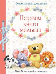 Первая <b>книга</b> малыша от 6 месяцев и старше <b>ТД Стрекоза</b> ...