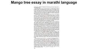 mango tree essay in marathi language google docs