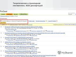 Презентация на тему proquest dissertations and theses  36 Теоретическая и прикладная лингвистика 5025 диссертаций